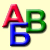 Обучение детей чтению.Учим буквы