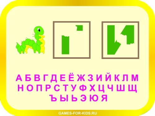учим буквы онлайн