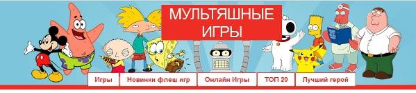 Компьютерные игры для детей онлайн