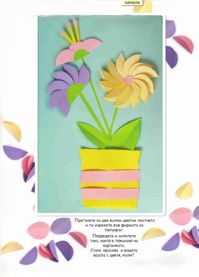 Цветы своими руками из бумаги на открытку