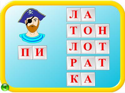 Научить ребенка читать слогам игра онлайн