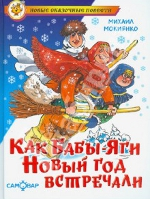 детские новогодние сказки
